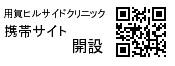 用賀ヒルサイドクリニック携帯サイト